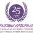 Tanácskozás: Új ügyviteli kötelezettségek a közszférában, 2015.11.19.