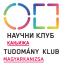 Tudomány Klub nyílt a Regionális Központban, 2016.06.14.