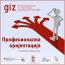 Obaveštenje! Otkazan seminar: Profesionalna orijentacija u funkciji unapređivanja kvaliteta rada škola